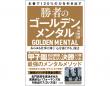 『勝者のゴールデンメンタル ―あらゆる仕事に効く「心を強くする」技法』(大和書房刊)