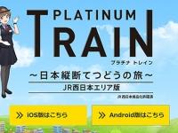 『プラチナ・トレイン 日本縦断てつどうの旅』