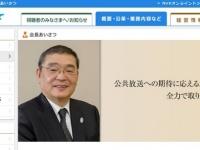※画像は、NHK公式HPより