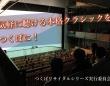 一般社団法人 筑波フューチャーファンディングのプレスリリース画像