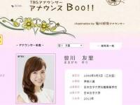 TBSアナウンサー アナウンスBoo!!より