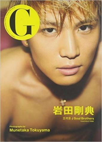 写真集「G 岩田剛典 三代目J Soul Brothers from EXILE TRIBE」より