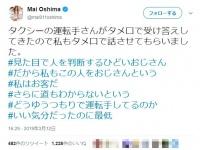 ※画像は大島麻衣のツイッターアカウント『@mai911oshima』より