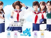 『咲-Saki- 実写化プロジェクト』公式サイトより。