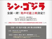 映画『シン・ゴジラ』「全国一斉!発声可能上映」特設ページより。