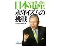 『日本電産 永守イズムの挑戦』(日本経済新聞社=編)