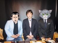 左から工藤明男、渡邉哲也、猫組長