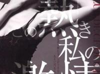 美しすぎる松雪泰子。公式HP