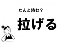 【難読】なんて読む?「拉げる」の正しい読み方