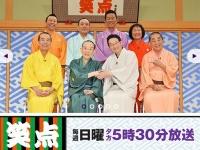 日本テレビ系『笑点』番組公式サイトより