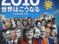 画像は『2016世界はこうなる The World in 2016 (日経BPムック)」より