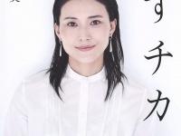 金子恵美の『許すチカラ』表紙(集英社)