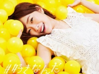 『#好きなんだ』【Type A】初回限定盤(キングレコード)