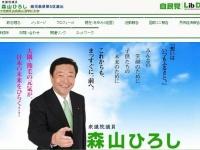 衆議院議員 森山ひろし公式WEBより