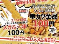 株式会社串カツ田中のプレスリリース画像