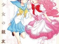 『魔法少女の親友(1)』(一迅社)