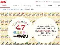 47都道府県の一番搾り(「キリン HP」より)