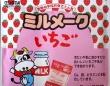 イチゴ味のミルメーク(大島食品工業公式サイト