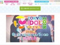 「TOKYO IDOL FESTIVAL 2018」公式サイトより