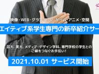 株式会社フェローズのプレスリリース画像