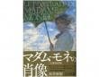『マダム・モネの肖像 文庫改訂版』(幻冬舎刊)