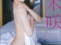 ※イメージ画像:鈴木咲ファースト写真集『サキミダレ』ジーオーティー