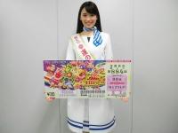 宝くじ「幸運の女神」近藤綾さん