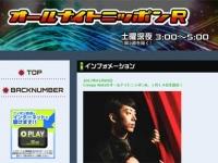 ニッポン放送「オールナイトニッポンR」番組サイトより