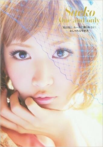 写真は「Saeko One&only 「私は私」。ルールに縛られない、おしゃれな生き方」より