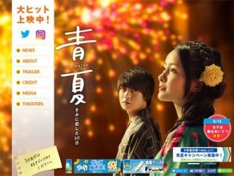 映画『青夏 きみに恋した30日』公式サイトより