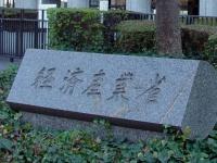 経済産業省(「Wikipedia」より)