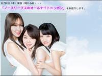『AKB48のオールナイトニッポン』公式サイトより