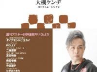 【愛人リスト】岡田斗司夫氏の野望ルーツを辿ると予想外の人物が...|ほぼ週刊 吉田豪
