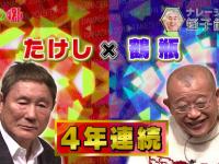 たけしが差別発言連発の『チマタの噺SP』(テレビ東京)