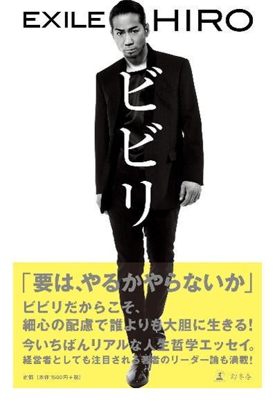 『ビビリ』 (幻冬舎文庫)
