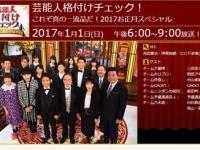 テレビ朝日系『芸能人格付けチェック!これぞ真の一流品だ!2017お正月スペシャル』