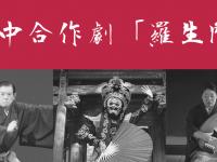 一般社団法人アジア芸術文化促進会のプレスリリース画像