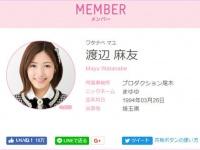 AKB48公式サイトより