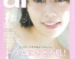 「ar アール 2013年 07月号」(主婦と生活社)