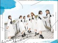 けやき坂461stアルバム『走り出す瞬間』(Sony Records)ジャケット