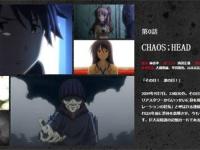 アニメ『CHAOS;CHILD』公式サイトより。