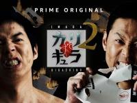 アマゾンプライム『今田×東野のカリギュラ』