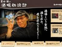 「吉田類の酒場放浪記 番組サイト」より