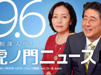 「虎ノ門ニュース」公式HPより