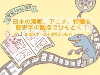 日本の漫画、アニメ、特撮を歴史学の観点でひもとく! 創価大学・森下達博士の研究
