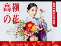 『高嶺の花』(日本テレビ系)公式サイトより