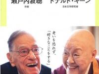 日本の美徳(中公新書ラクレ)
