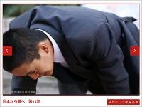 テレビ東京系『宮本から君へ』番組サイトより