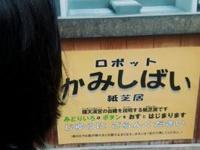 京都錦天満宮にあったロボット紙しばいです。よくできていたので保育園に置きたい気分(笑)