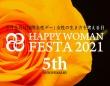 HAPPY WOMAN実行委員会のプレスリリース画像